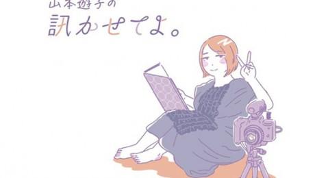 youkoyamamoto_top_s2-1
